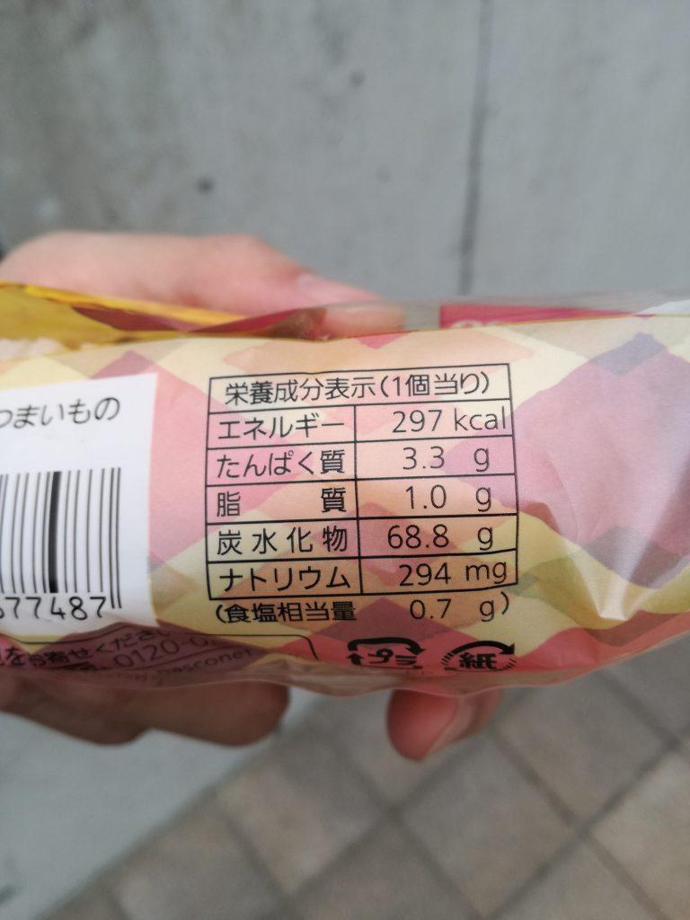 サツマイモ蒸しパン