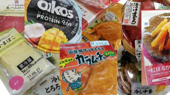 コンビニで買える高タンパク質低脂質食品
