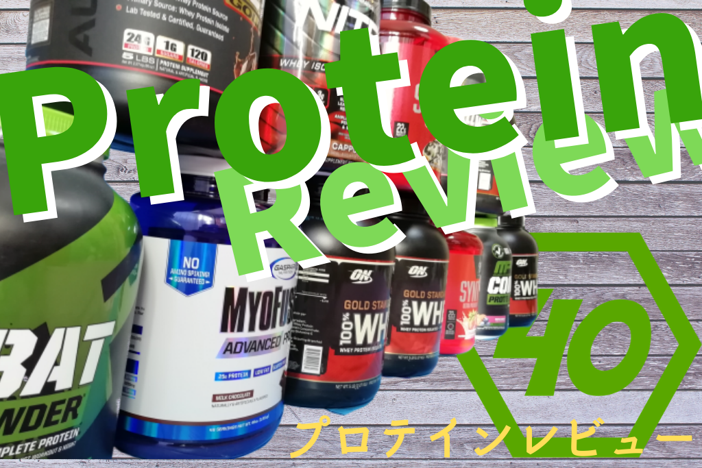 protein review プロテインレビュー