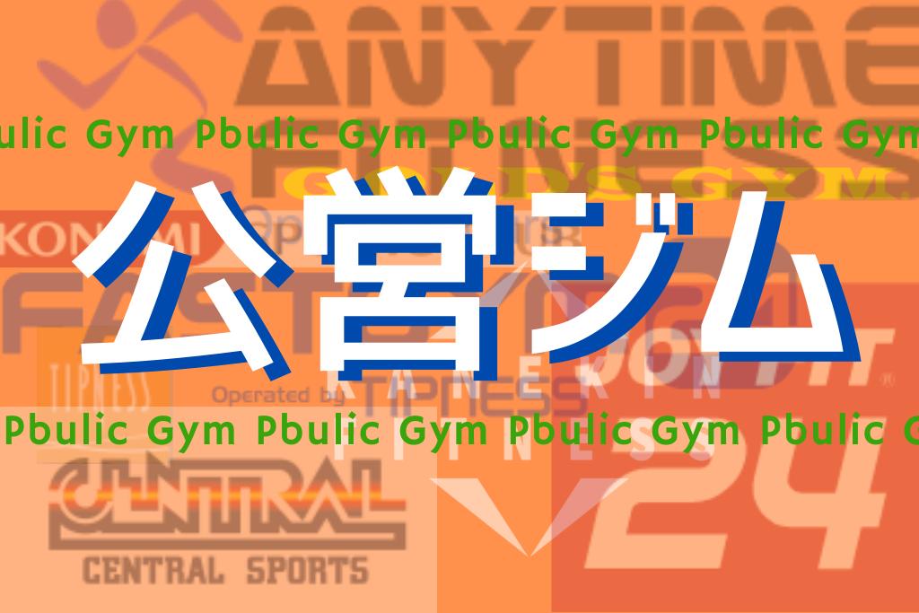 公営ジム public gym