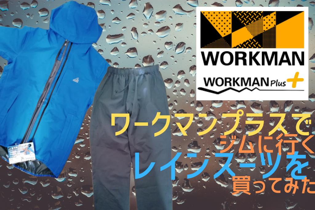 workman workmanplus rainwear rainsuit ワークマン ワークマンプラス レインスーツ 雨具 レインウェア