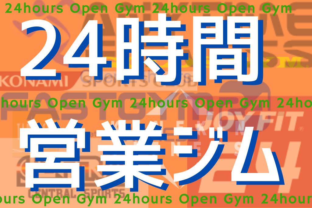 24時間営業ジム 24h hour open gym