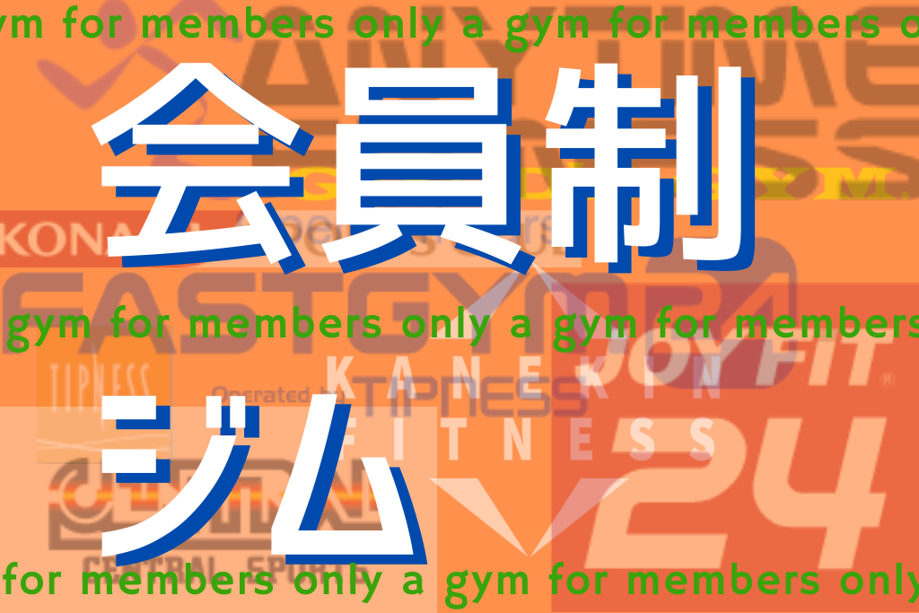 会員制ジム member only gym