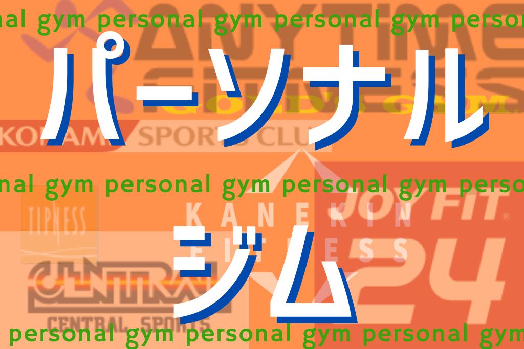 personal gym パーソナルジム