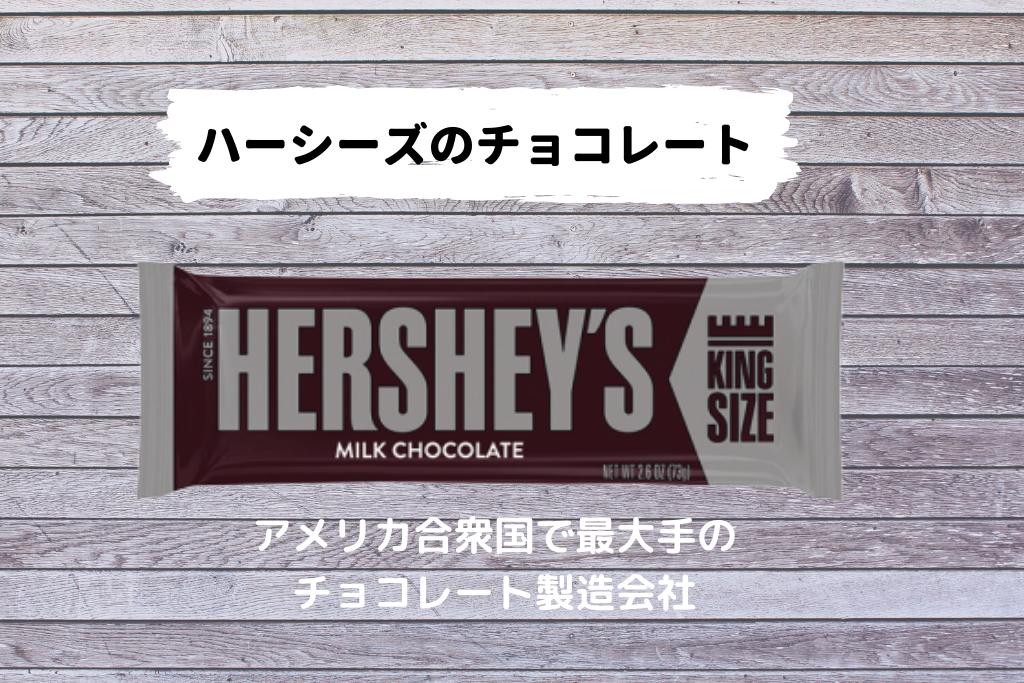 ハーシーズ チョコレート