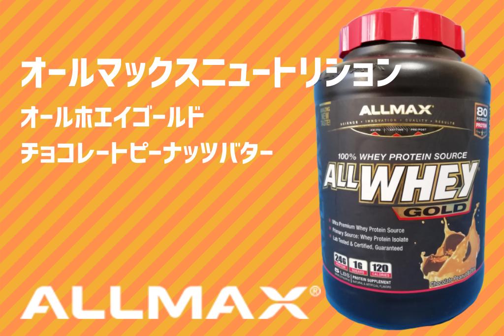 ALLMAX チョコレートピーナッツバター
