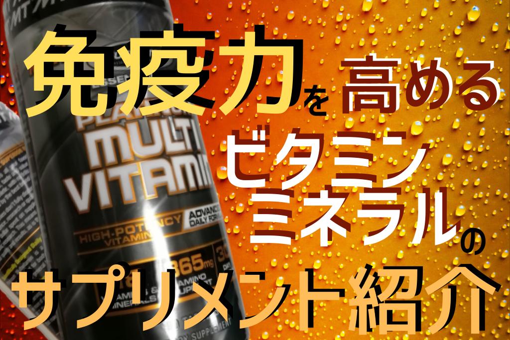 免疫力向上ビタミン・ミネラルサプリメント