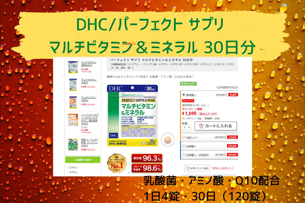 DHC パーフェクト サプリ マルチビタミン&ミネラル 30日分