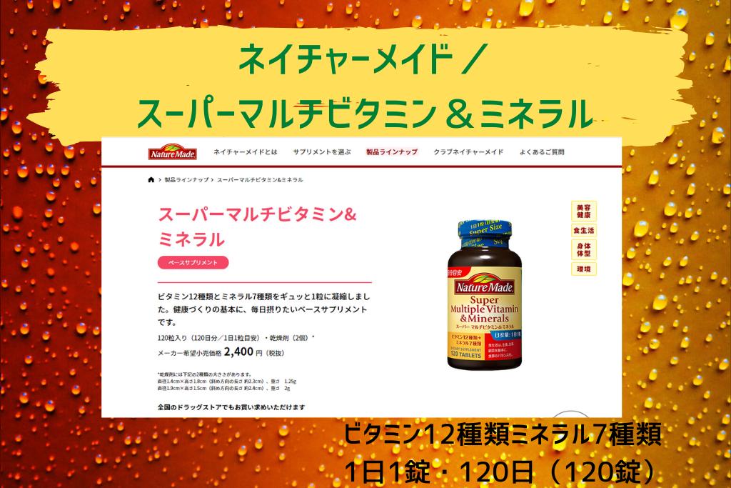 ネイチャーメイド スーパービタミン&ミネラル