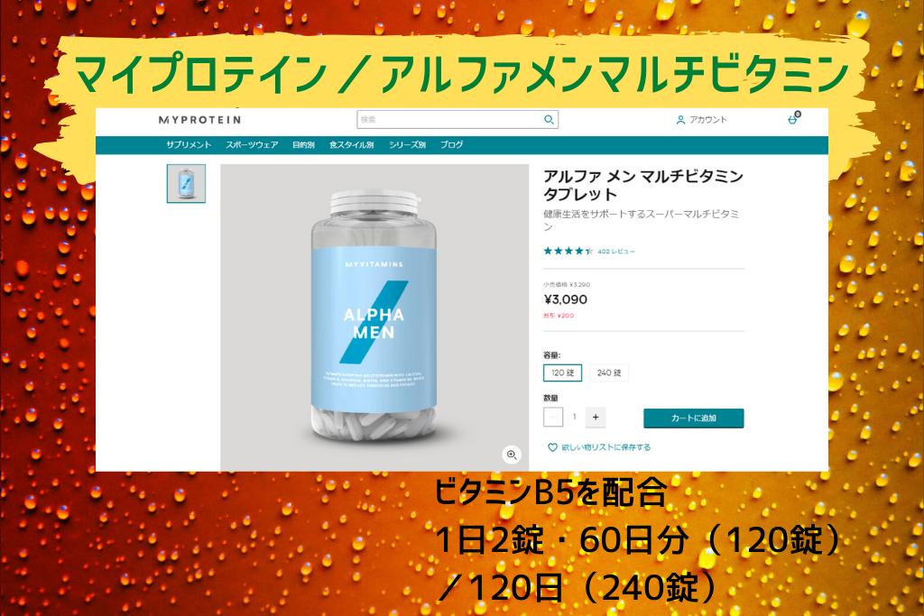マイプロテイン/アルファメンマルチビタミン