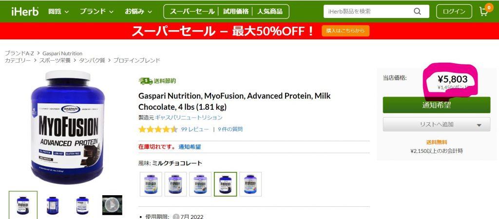 iHerb ギャスパリニュートリション マイオフュージョン アドバンスプロテイン ミルクチョコレート