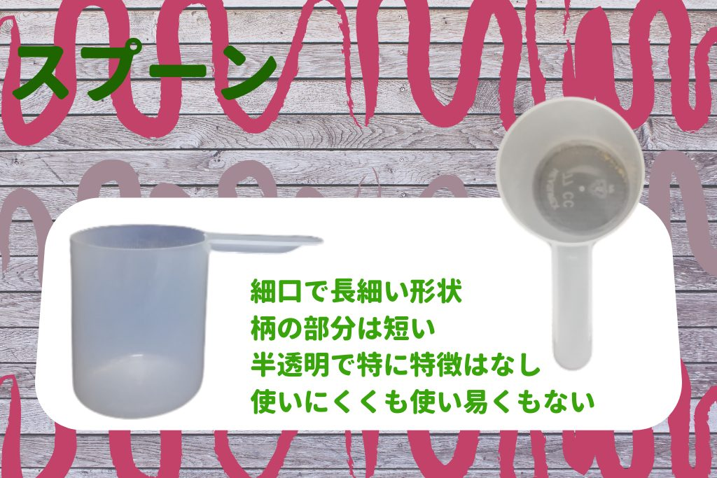 ギャスパリニュートリション ミルクチョコレート マイオフュージョン プロテイン スプーン