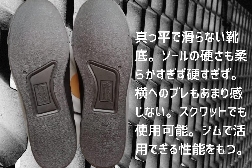 コンバース ジャックパーセル 靴底 スクワット スニーカー