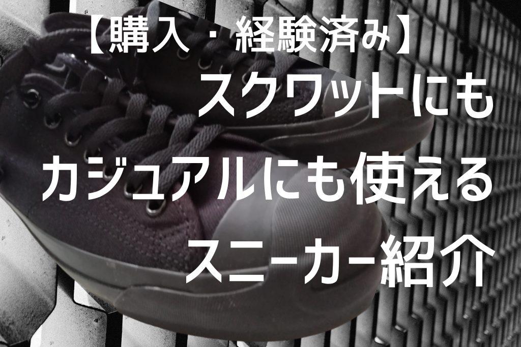 コンバース ジャックパーセル 黒 ロー スニーカー トレーニング スニーカー紹介