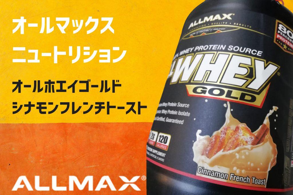 オールマックス/ゴールド/シナモンフレンチトースト パッケージ