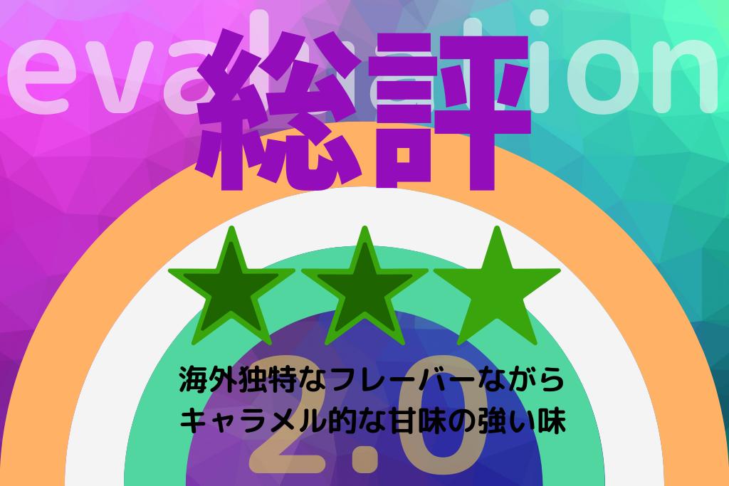 オールマックス/ゴールド/シナモンフレンチトースト 評価 総評