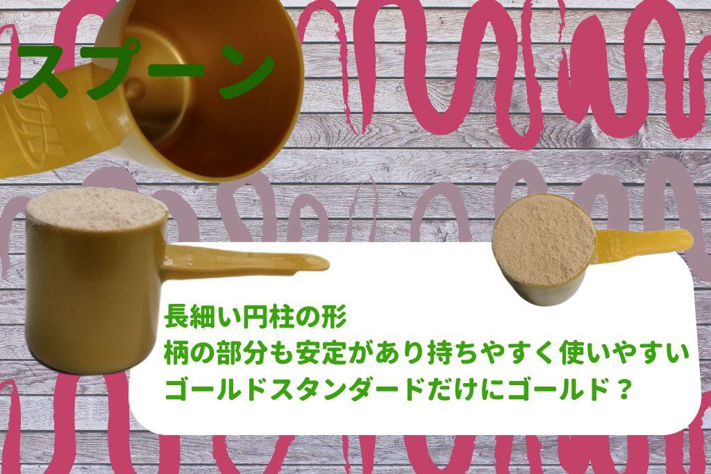 オプチマムニュートリション プロテイン ゴールドスタンダード バナナクリーム スプーン