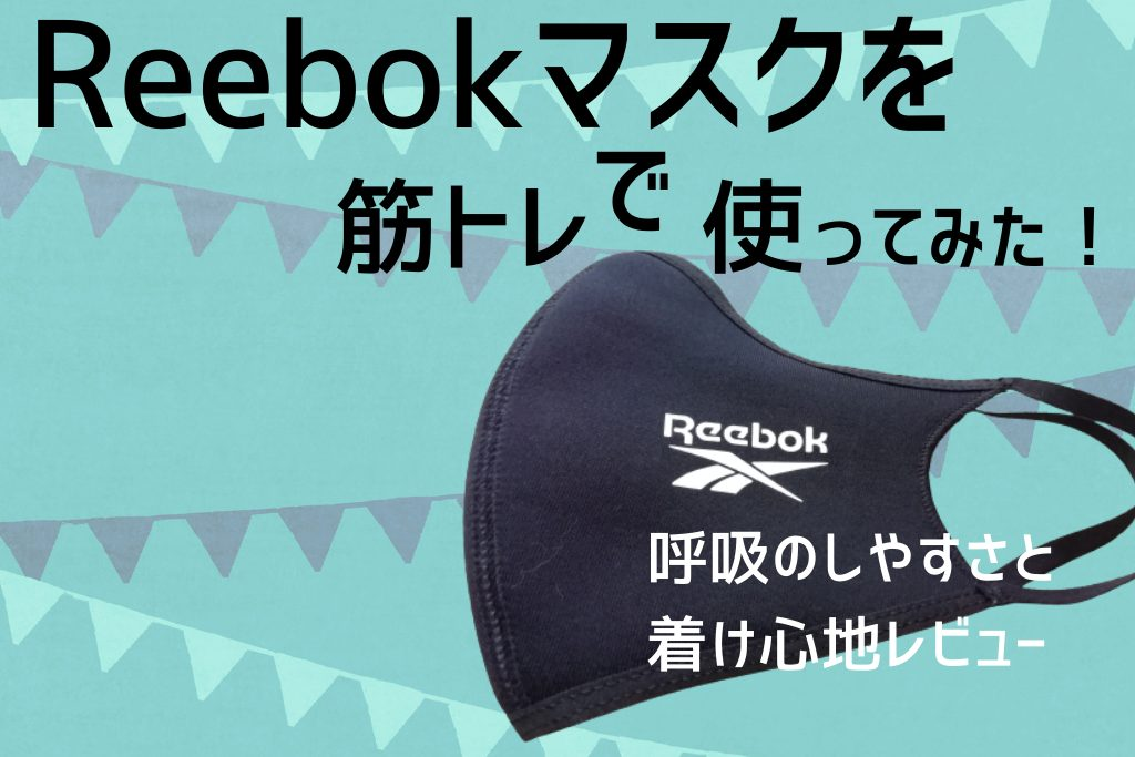 Reebokマスクレビュー