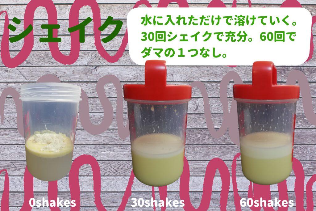 オプチマムニュートリション プロテイン ゴールドスタンダード バナナクリーム シェイク 溶け具合