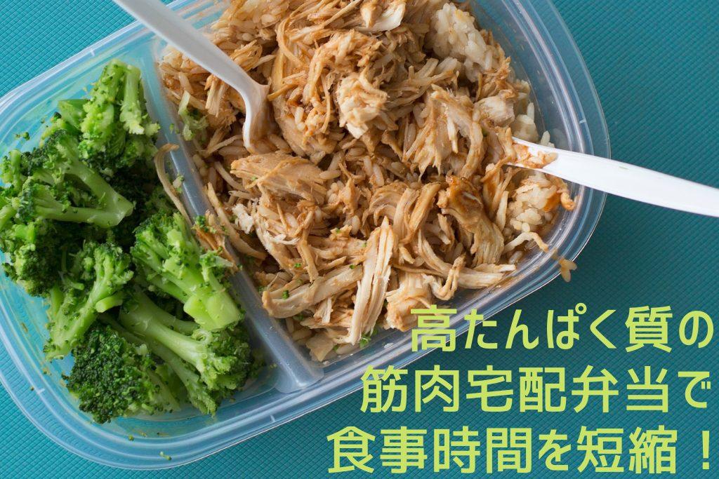 高たんぱく質筋肉宅配弁当食事時間短縮_TOP